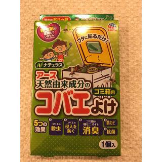 アースセイヤク(アース製薬)のゴミ箱用コバエよけ(ごみ箱)