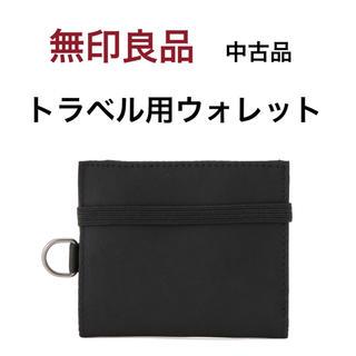 ムジルシリョウヒン(MUJI (無印良品))の無印良品 トラベル用ウォレット 黒(旅行用品)
