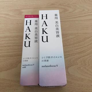 ハク(H.A.K)のHAKU 美白美容液  45g本体・詰め替え用(美容液)