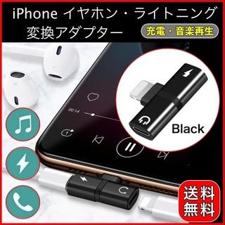 iPhoneライトニング変換アダプターイヤホン充電同時使用2in1(ストラップ/イヤホンジャック)