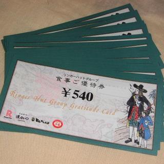 リンガーハット 食事ご優待券 540円券10枚(5400円分)(レストラン/食事券)