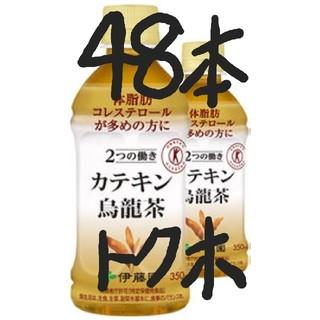 伊藤園 - 48本[トクホ]2つの働きカテキン烏龍茶350
