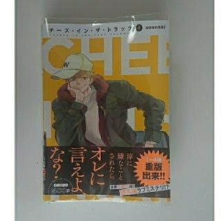 チーズ・イン・ザ ・トラップ4巻