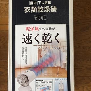 アイリスオーヤマ(アイリスオーヤマ)の衣類乾燥機(室内干し専用)(衣類乾燥機)