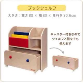 ミキハウス(mikihouse)の新品 未使用 ミキハウス ブックシェルフ 本棚 非売品(本収納)