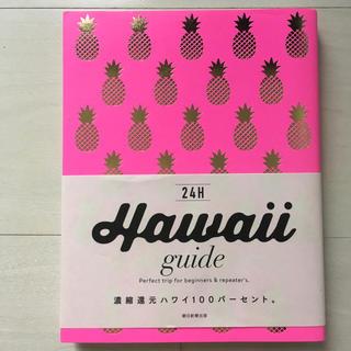 朝日新聞出版 - Hawaii guide 24H 横井 直子 ハワイガイドブック 2016年出版