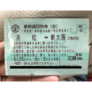 【再値下げ】新幹線 チケット 8月3日まで 浜松 ⇄ 新大阪 片道(鉄道乗車券)