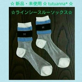 チュチュアンナ(tutuanna)のHワンポイント青&黒ラインシースルー靴下(ソックス)