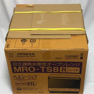 ヒタチ(日立)の過熱水蒸気オーブンレンジ ヘルシーシェフ MRO-TS8(R)(電子レンジ)