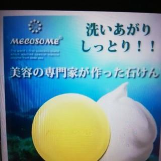 洗顔石鹸(洗顔料)