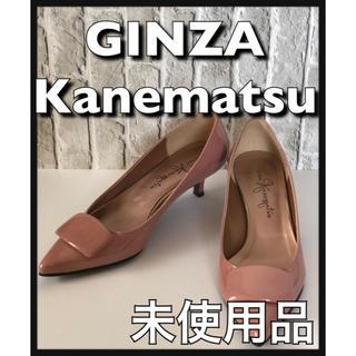 ギンザカネマツ(GINZA Kanematsu)のGINZA Kanematsu ポインテッドトゥローヒール 未使用品 23cm (ハイヒール/パンプス)