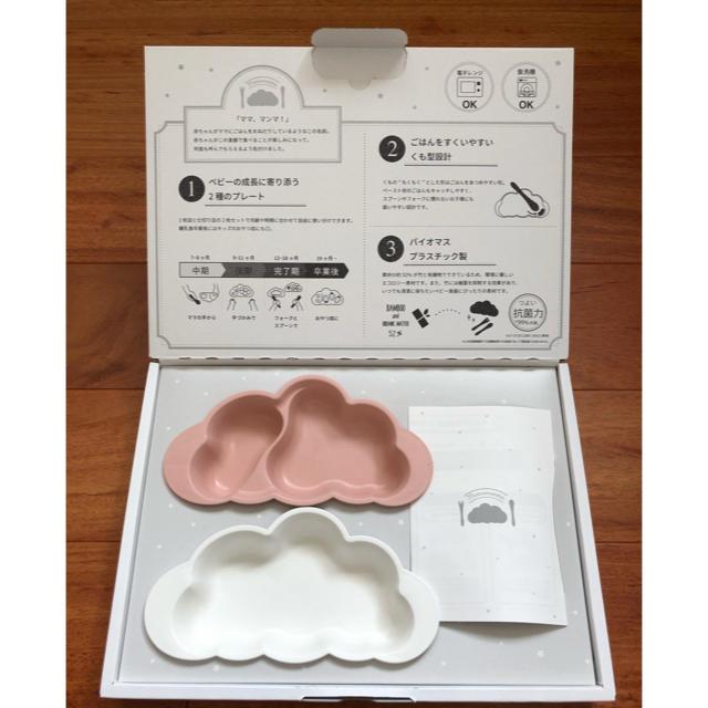 mikihouse(ミキハウス)のmanmamanma離乳食食器/プレートセット/10mois キッズ/ベビー/マタニティの授乳/お食事用品(離乳食器セット)の商品写真
