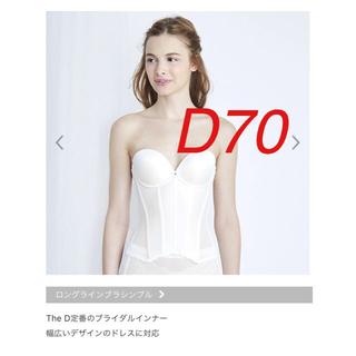 ヴェラウォン(Vera Wang)のtheD  ブライダルインナー D70(ブライダルインナー)
