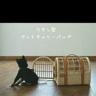 ペットキャリー ケース バッグ 犬 猫 ハウス 籐 ラタン バスケット かご(かご/ケージ)