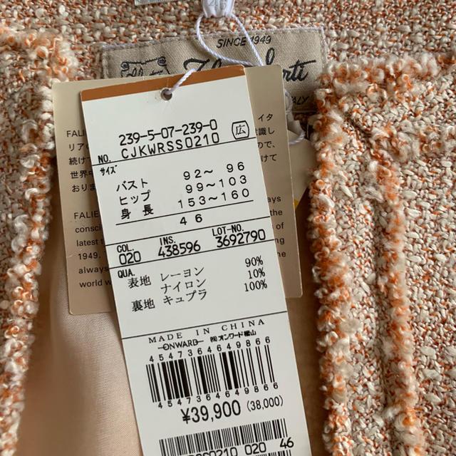 自由区(ジユウク)の自由区 ノーカラージャケット 大きいサイズ レディースのジャケット/アウター(ノーカラージャケット)の商品写真