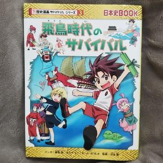 朝日新聞出版 - サバイバルシリーズ 飛鳥時代のサバイバル