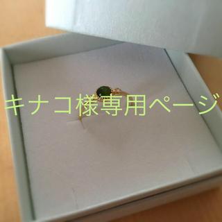 10金・グリーントルマリン×ダイヤリング(リング(指輪))