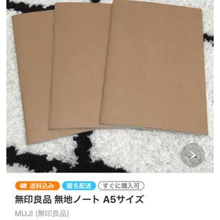ムジルシリョウヒン(MUJI (無印良品))のPipi さま 専用(ノート/メモ帳/ふせん)