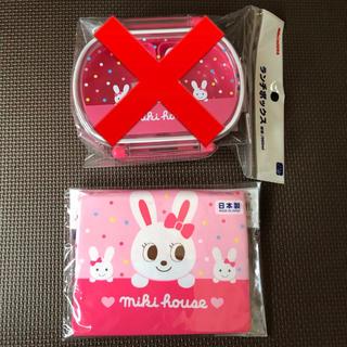ミキハウス(mikihouse)の♡ミキハウス お弁当袋 ランチバッグ うさこちゃん 入園グッズ(ランチボックス巾着)