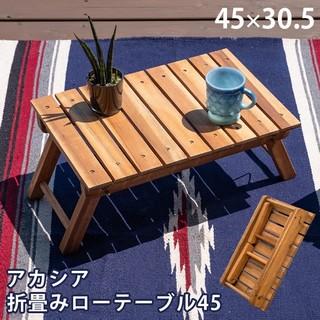 アカシア 折り畳みローテーブル45(ローテーブル)