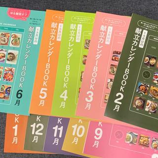 カドカワショテン(角川書店)のレタスクラブ 献立カレンダー(健康/医学)