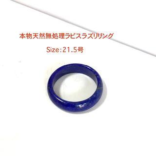 7150 本物天然無処理ラピスラズリリング 指輪 青金石リング 半貴石(リング(指輪))