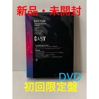 カトゥーン(KAT-TUN)のKAT-TUN LIVE TOUR 2018 CAST〈初回限定盤・3枚組〉(ミュージック)