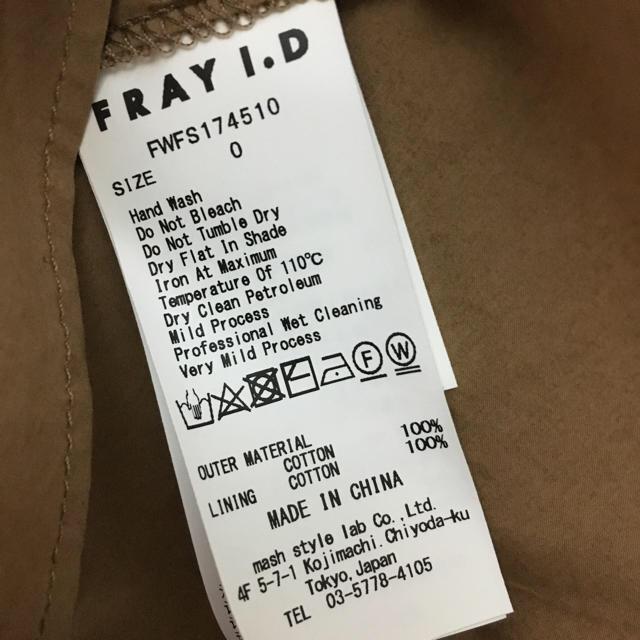 FRAY I.D(フレイアイディー)の【新品・タグ付き】FRAY I.D ティアードスカート レディースのスカート(ロングスカート)の商品写真