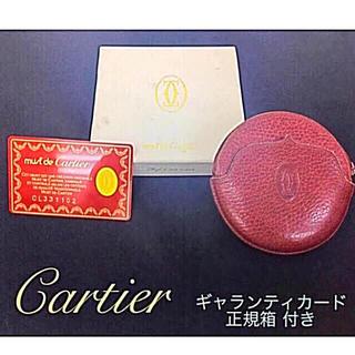 カルティエ(Cartier)の鑑定済み正規品  カルティエ小銭入れ(ギャランティカード、正規箱付き)(コインケース/小銭入れ)