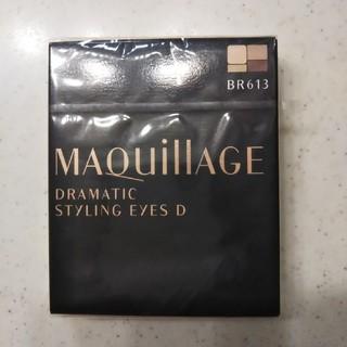 マキアージュ(MAQuillAGE)の未開封 MAQuillAGE ドラマティックスタイリングアイズD BR613(アイシャドウ)