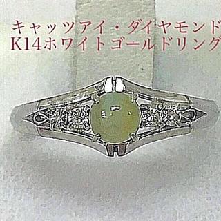 鑑定済み正規品 キャッツアイダイヤモンドK14ホワイトゴールドリング(リング(指輪))