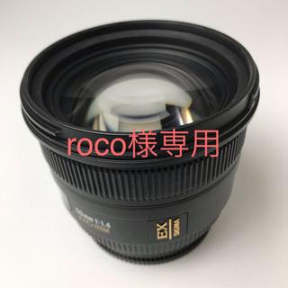 シグマ(SIGMA)のSIGMA(シグマ)50mm F1.4 EX DG HSM ソニー Aマウント用(レンズ(単焦点))