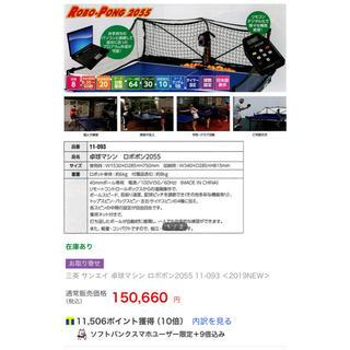 激安♡ほぼ新品♡卓球マシーンロボポン(卓球)