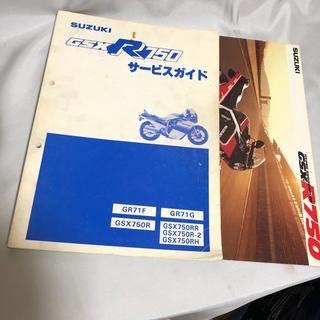 スズキ(スズキ)のSUZUKI★GSX-750R油冷サービスガイド(カタログ/マニュアル)