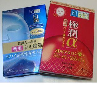 極潤α&白潤PREMIUM フェイスパック2箱セット(7枚)(パック/フェイスマスク)