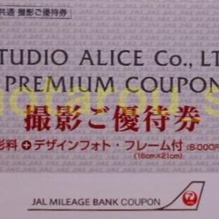 JAL(日本航空) - JAL スタジオアリス 写真撮影ご優待券