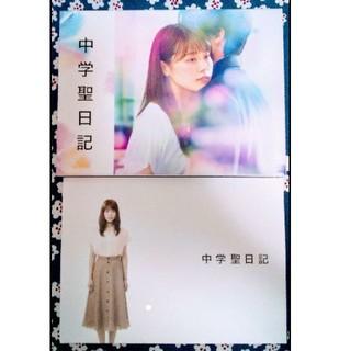 【ちーーずけーーき☆様専用】中学聖日記 Blu-ray BOX(TVドラマ)