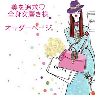 【美を追求♡全身女磨き様専用】フルオーダー 成分表示シール(カード/レター/ラッピング)