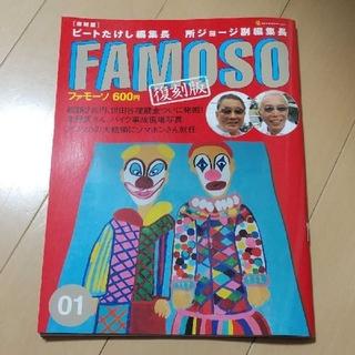 カドカワショテン(角川書店)の面白い本 ファモーソ(ビジネス/経済)