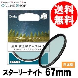 Kenko - ケンコー トキナー スターリーナイト  67mm