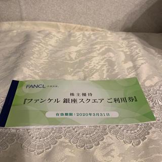 ファンケル(FANCL)のファンケル銀座スクエア ご利用券 匿名配送(その他)