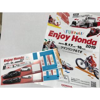 ホンダ(ホンダ)のEnjoy Honda 2019 チケット2枚(印刷物)