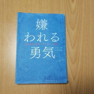 ダイヤモンドシャ(ダイヤモンド社)の☆嫌われる勇気(ブックカバー付き)(ノンフィクション/教養)