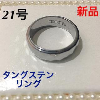 タングステンリング   新品 未使用  21号(リング(指輪))