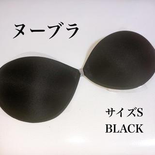ヌーブラ BLACK サイズS(ヌーブラ)