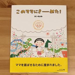 サンマークシュッパン(サンマーク出版)のこのママにきーめた! のぶみ(絵本/児童書)