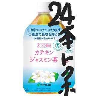 イトウエン(伊藤園)の24本[トクホ]2つの働き カテキンジャスミン茶 PET1.05L(健康茶)