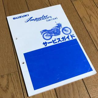 スズキ(スズキ)のSUZUKI GSX400FSGK72Aサービスガイド 正規品【値下げしました】(カタログ/マニュアル)