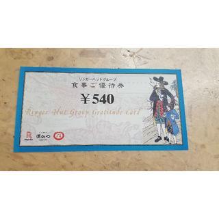 リンガーハット 株主優待券  540×5 枚(レストラン/食事券)