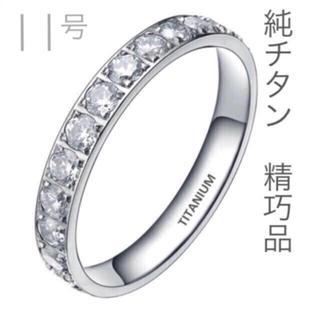 純チタン💙キラキラ フルエタニティ 19号  3czリング 15号(リング(指輪))